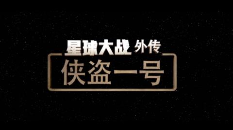 Un spot centré sur Chirrut Imwe pour la sortie de Rogue One en Chine
